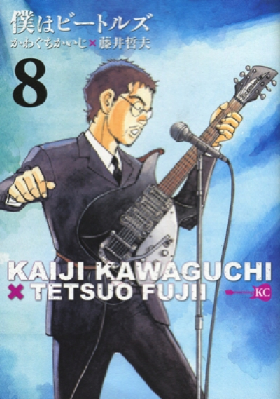 BOKU HA BEATLES #8 (BOOK)