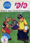 POPEYE (HEBREW)   פןפו