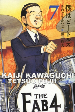 BOKU HA BEATLES #7 (BOOK)