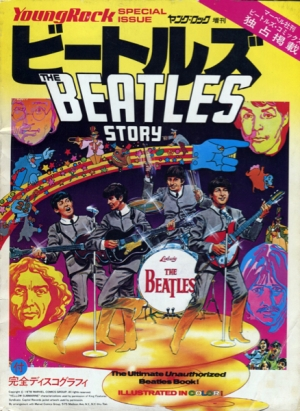 THE BEATLES MARVEL STORY - MARVEL SUPER SPECIAL (GIAPPONE)
