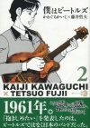 BOKU HA BEATLES #2 (BOOK)