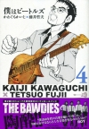 BOKU HA BEATLES #4 (BOOK)