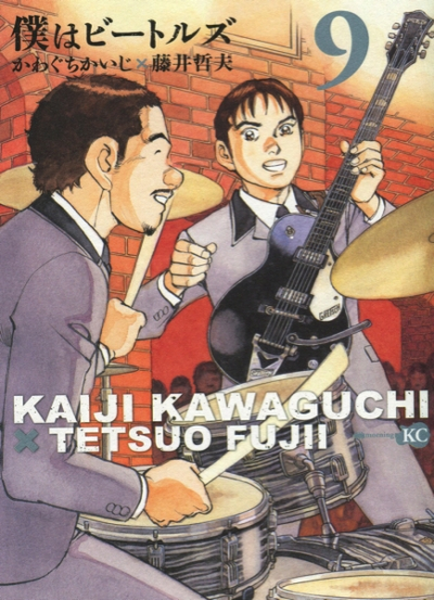 BOKU HA BEATLES #9 (BOOK)